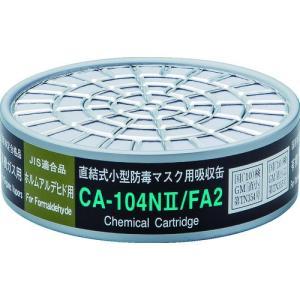(株)重松製作所 シゲマツ 直結式小型防毒マスク用吸収缶CA−104N2/FA2ホルムアルデヒド用 CA104N2FA2 1個 ganbariya-shop