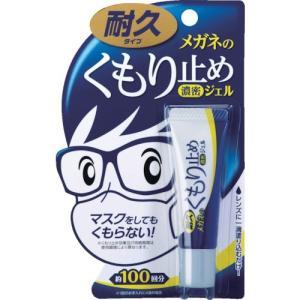 【特長】●耐久タイプのメガネのくもり止め剤です。●濃密成分が耐久被膜を形成し、液の飛び散りがないジェ...