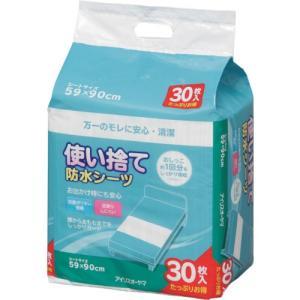 アイリスオーヤマ(株) IRIS 使い捨て防水シーツ30枚入 FYL30 1袋【828-5057】