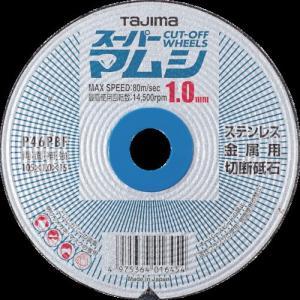 (株)TJMデザイン タジマ スーパーマムシ105 1.0mm 5枚入 SPM510510 5個【828-8315】|ganbariya-shop