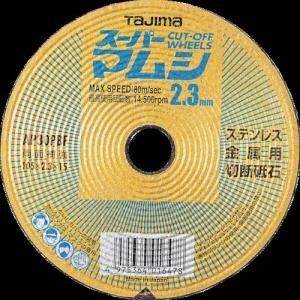 (株)TJMデザイン タジマ スーパーマムシ105 2.3mm 5枚入 SPM510523 5個【828-8316】|ganbariya-shop