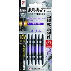 アネックス 黒龍靭ビット スリムタイプ 5本組 両頭+2×65 ABRS5-2065 1Pk ganbariya-shop