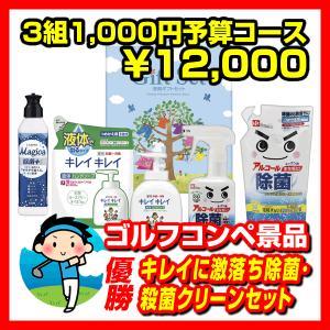 ゴルフコンペ景品 3組12,000円(税込)バラエティセット K|ganbaruclub