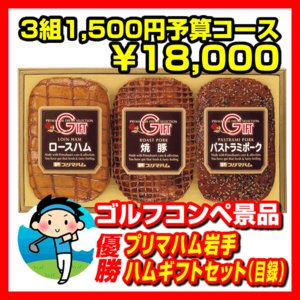 ゴルフコンペ景品 3組18,000円(税込)バラエティセット K|ganbaruclub