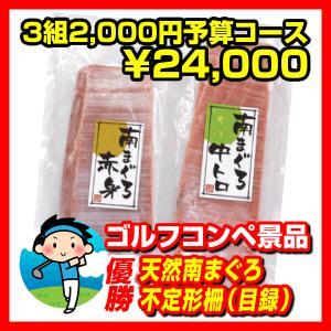 ゴルフコンペ景品 3組24,000円(税込)食品セット K|ganbaruclub