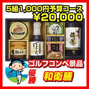 5組(20名)1,000円予算コース(20,000円) バラエティセット K|ganbaruclub