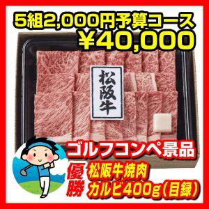5組(20名)2,000円予算コース(40,000円) 食品セット K|ganbaruclub