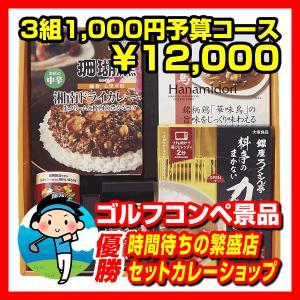 ゴルフコンペ景品 3組1,000円予算コース(12,000円) バラエティセット M|ganbaruclub