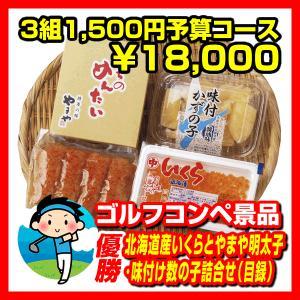 ゴルフコンペ景品 3組1,500円予算コース(18,000円) 食品セット M|ganbaruclub