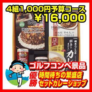 4組1,000円予算コース(16,000円) バラエティセット M|ganbaruclub