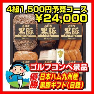 4組1,500円予算コース(24,000円) 食品セット M|ganbaruclub
