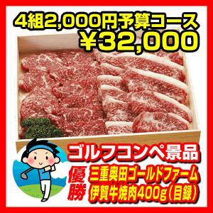 4組2,000円予算コース(32,000円) バラエティセット M|ganbaruclub
