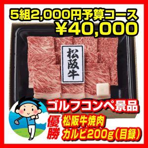 5組2,000円予算コース(40,000円) 食品セット M|ganbaruclub