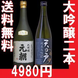 ギフト2021 送料無料 大吟醸飲み比べ 元朝大吟醸 天の戸純大45 720mlセット|gancho