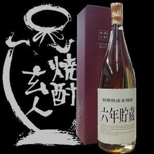 焼酎玄人 甕熟成米焼酎 六年貯蔵 1.8l(熊本県産地酒) gancho