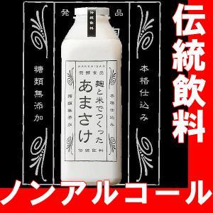 八海山 麹と米だけで造った あまさけ 825g (甘酒)|gancho