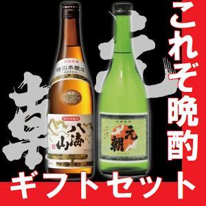 日本酒飲み比べセット八海山本醸造・元朝純米酒720ml|gancho