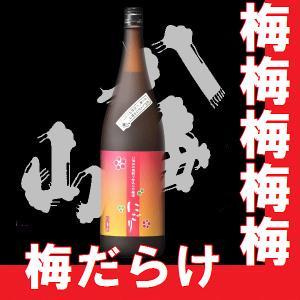 八海山の焼酎で仕込んだうめ酒 にごり 720ml(新潟県産地酒) 酒ギフト|gancho
