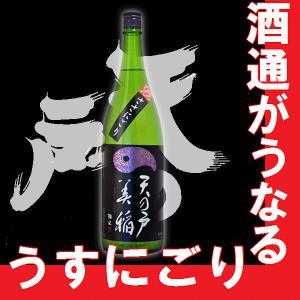 天の戸 純米酒 美稲 すっぴんささにごり 1.8l (秋田県地酒)(K)(B)|gancho