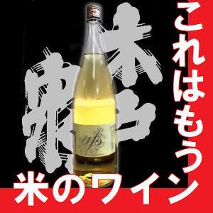 木戸泉 純米AFS(アフス)生原酒 1.8l 【N】【AK】|gancho