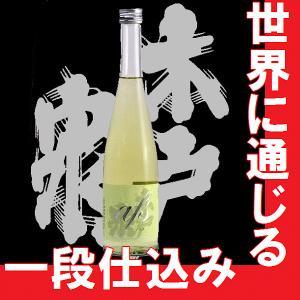 木戸泉 純米AFS(アフス)生 500ml|gancho