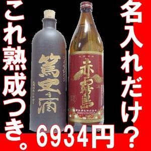 赤霧島900ml と手書き名入れ彫刻焼酎サーバーボトル お歳暮 酒ギフト 名入れ 焼酎|gancho