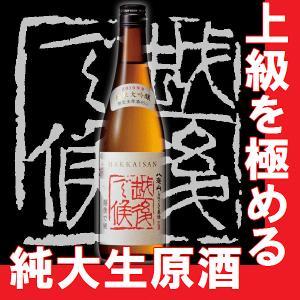 八海山 純米吟醸 しぼりたて原酒 越後で候(赤越後) 720ml|gancho