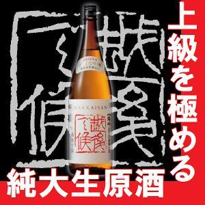 八海山 純米吟醸 しぼりたて原酒 越後で候(赤越後) 1.8l 6本で送料無料|gancho