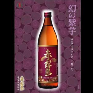 芋焼酎 赤霧島 900ml 瓶|gancho