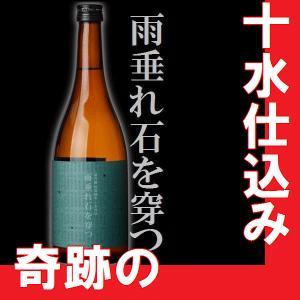 萩乃露 特別純米 十水仕込み 雨垂れ石を穿つ 720ml(滋賀県産地酒)|gancho