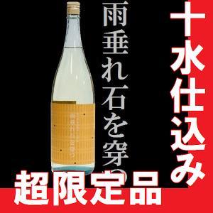 萩乃露 特別純米生酒 十水仕込み 雨垂れ石を穿つ 1.8l (滋賀県産地酒)|gancho