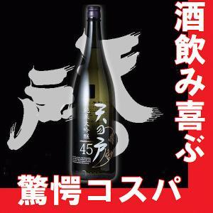 お中元 御中元 ギフト 2018 天の戸 純米大吟醸45 1.8l (秋田県地酒)(K)(B)|gancho