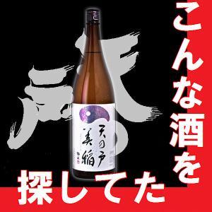 特別純米 天の戸 美稲(うましね)1.8l (秋田県地酒)(K)(B)|gancho