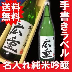 プレゼント ギフト 2018   手書き名入れラベル日本酒純米吟醸 元朝 1.8l 化粧箱入り |gancho