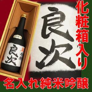 プレゼント ギフト 2018 名入れ  酒 純米吟醸 手書き名入れラベル 日本酒 元朝 720ml  化粧箱入|gancho