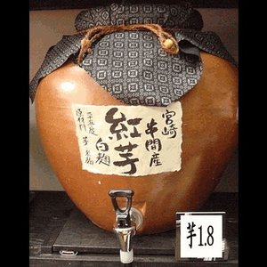 焼酎玄人 量り売り芋焼酎 紅芋白麹 1.8l (宮崎県産地酒) gancho