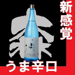 小豆島の酒 島仕込み本醸造 びびび。 1.8l 6本以上で送料無料 ギフト (W)(AK)(B)|gancho