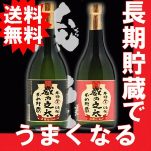 敬老の日 プレゼント ギフト 2021 芋焼酎 蔵の文太 かめ貯蔵 720ml瓶 白麹・黒麹飲み比べセット gancho