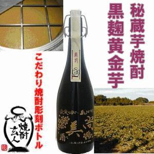 名入れ焼酎 手書き文字名入れ彫刻ボトル芋焼酎 薩摩黄金芋720ml  酒ギフト|gancho