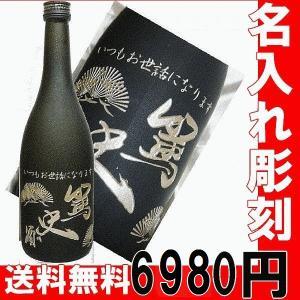 手書き文字彫刻ボトル日本酒 元朝 大吟醸720m  酒 ギフト|gancho