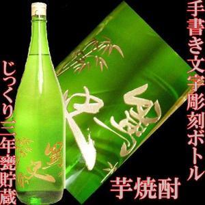名入れ 焼酎 彫刻ボトル芋焼酎1.8l 酒ギフト|gancho