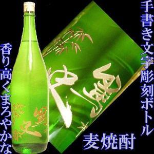 名入れ焼酎 彫刻ボトル麦焼酎1.8l 酒ギフト|gancho