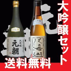 送料無料 敬老の日 プレゼント ギフト 大吟醸飲み比べ 八海山・元朝大吟醸セット|gancho