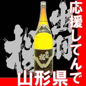 出羽桜 普通酒 誠醸辛口 1.8l (山形県産地酒)【応援します 東北】|gancho