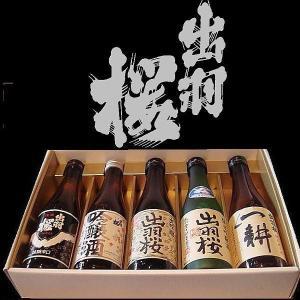 出羽桜 飲み比べセット (山形県地酒) 日本酒 お中元 酒ギフト|gancho