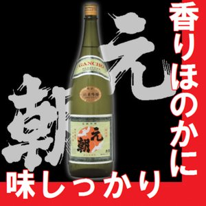 日本酒 元朝 純米吟醸 1.8l 瓶 (大阪府産岸和田地酒)|gancho