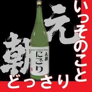 にごり原酒 元朝  1800ml |gancho