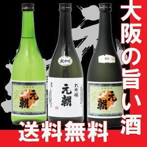 父の日 送料無料 ギフト 2019 日本酒飲み比べセット 大阪地酒 元朝 大吟醸 純米吟醸 純米酒720ml |gancho