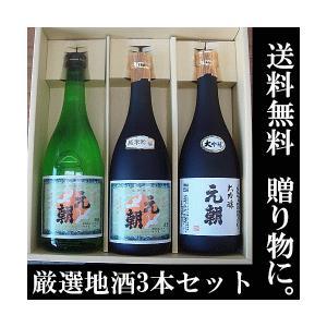 父の日 送料無料 ギフト 2019 日本酒飲み比べセット 大阪地酒 元朝 大吟醸 純米吟醸 純米酒720ml |gancho|02