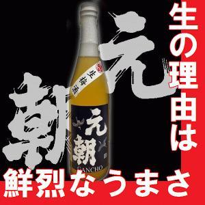 父の日 ギフト 2021 ポイント5倍 元朝生梅酒720ml gancho
